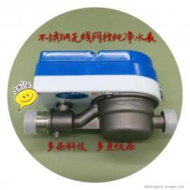 无线远传阀控直饮水表