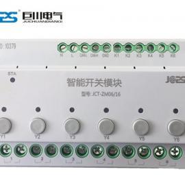 巨川电气JCT.ZM06/16集中智能灯控制器
