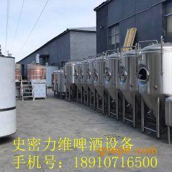 原浆啤酒设备厂家,精酿啤酒设备价格,自酿啤酒屋加盟