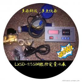 全铜LXSD-25S数控定量水表