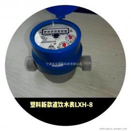 新款塑料直饮水表高性价比LXH-8