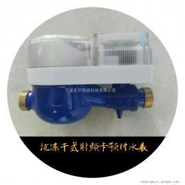 抗冻干式射频卡智能水表DN-15/20/25