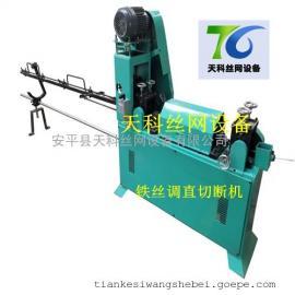 2-5mm铁丝调直切断机 自动铁丝拉直截断机 切丝机