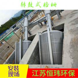 转鼓式机械格栅 机械格栅 转鼓式格栅除污机 污 水处理设备