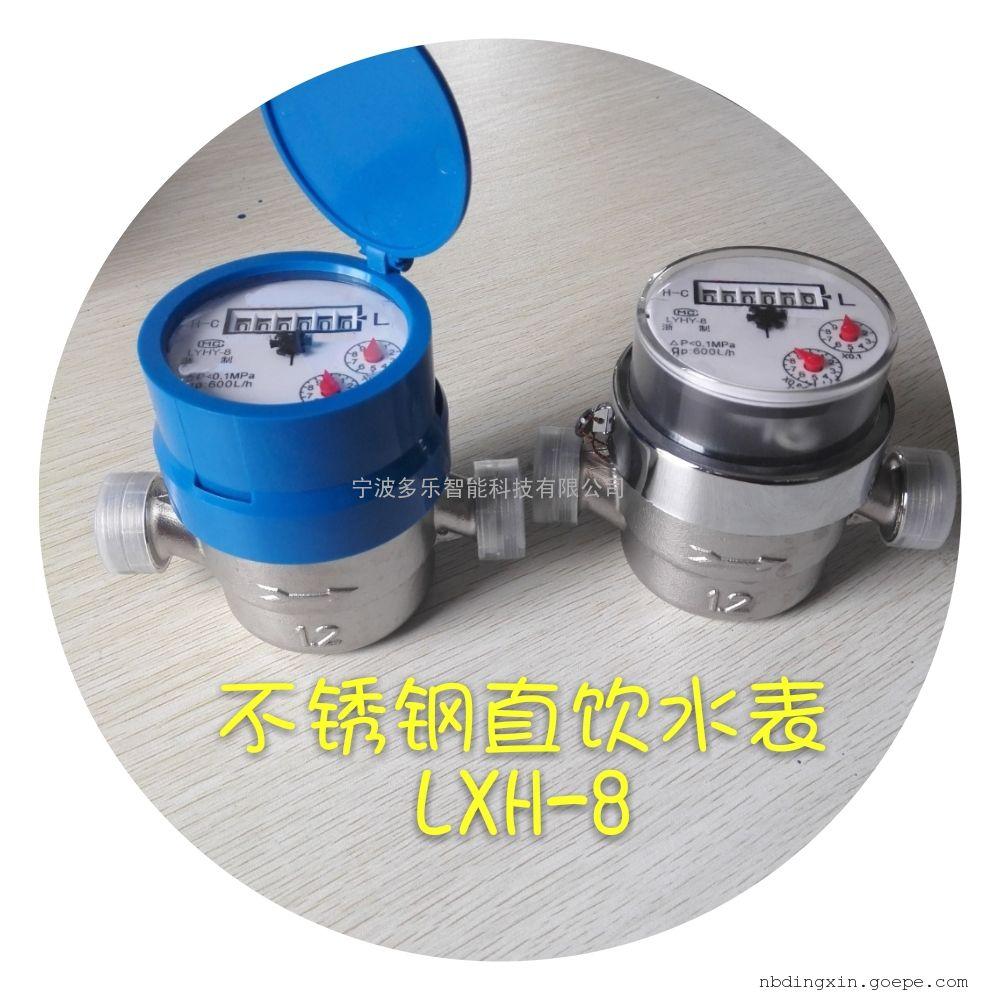 LXH-8不锈钢直饮水表(纯净水计量仪)_直饮水表