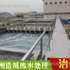 惠州造纸废水处理设备工艺原理介绍