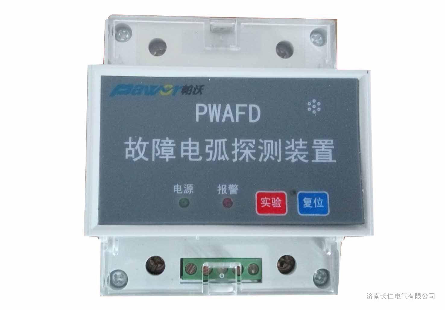 帕沃故障电弧式电气火灾监控装置烟台生产厂家电话