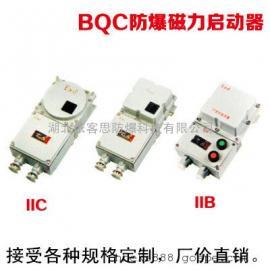 BQC-25A/380V防爆磁力启动起动器/17-25KW电机控制器/正反逆转