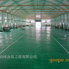 【实价供应】合肥彩色混凝土密封固化剂、耐磨固化地坪