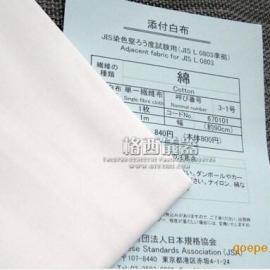 JIS D-03 JIS标准单纤维布棉测试沾色水洗色牢度1米
