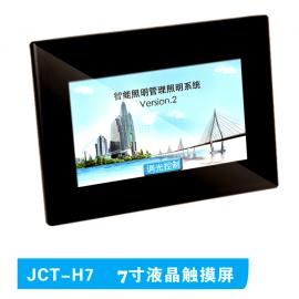 JCT-H7 7寸液晶�|摸屏 彩色�|摸屏 可�程控制面板主�C