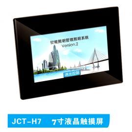 JCT-H7 7寸液晶触摸屏 彩色触摸屏 可编程控制面板主机