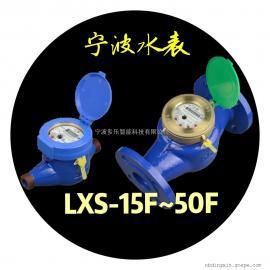 宁波水表LXS-15F-50F