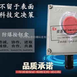 LBZ(BZC51)-K1G防爆操作柱1开关挂式_立式/武汉厂家定制直销
