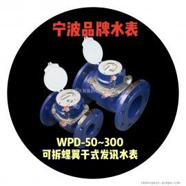 原装进口机芯WPD螺翼可拆卸水表WPD-50-300_螺翼可拆水表