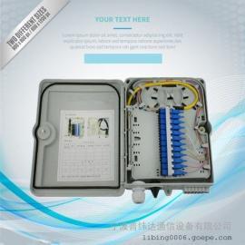 塑料12芯光纤分线箱