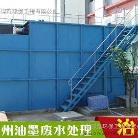 惠州水性油墨废水处理设备产品原理特点介绍
