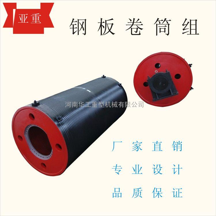 中间两端加箍卷筒组 φ500×1700抓斗联轴器滚筒 洛阳苏州卷筒