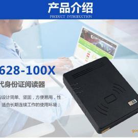 华思福二三代身份证件读卡器 识别快速准确 厂价热销