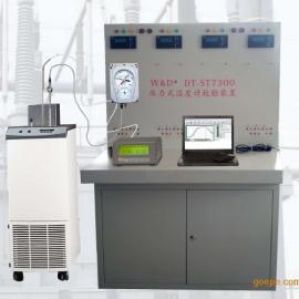 压力式温度计自动检定系统-智测