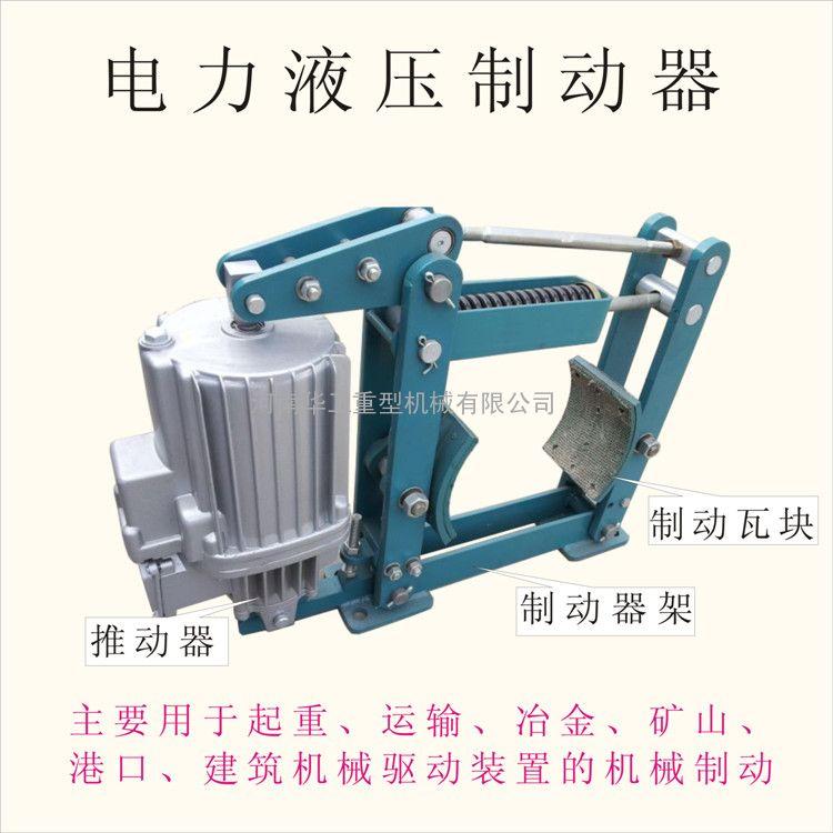 塔吊抱闸/卷扬机刹车装置 YWZ9-500/80瓦块制动器 200制动轮刹车