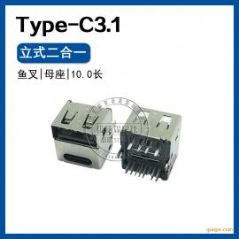 usb type-c3.1二合一母座 不分正反 立式180度鱼叉脚10.0长