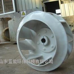 衬胶.衬塑风机叶轮.衬PP塑料风机叶轮.衬高温胶风机叶轮