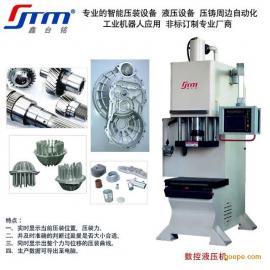 漳州数控液压压装机|泉州智能液压压装机|泰州数控精密液压机