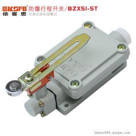 BZX51-5T可调式滚轮摇臂式防爆行程开关/武汉厂家直销价格优惠