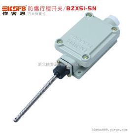 BZX51-5N可调式滚轮摇臂式防爆行程开关/武汉厂家直销价格优惠