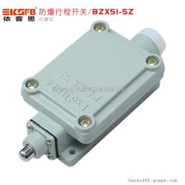 BZX51-5Z可调式滚轮摇臂式防爆行程开关/武汉厂家直销价格优惠