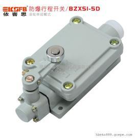 BZX51-5D可调式滚轮摇臂式防爆行程开关/武汉厂家直销量大从优