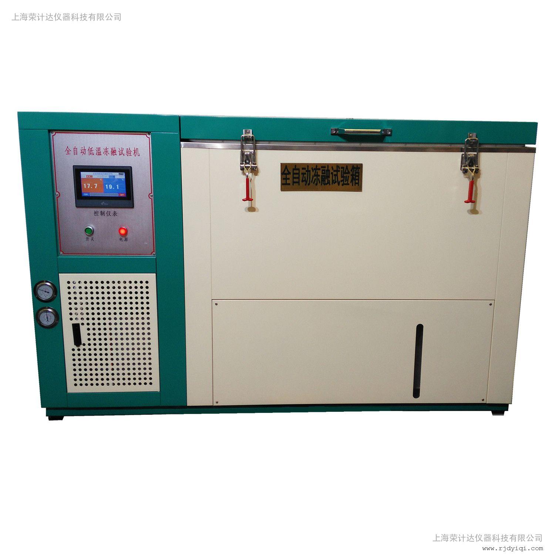 全自动冻融试验箱操作规程