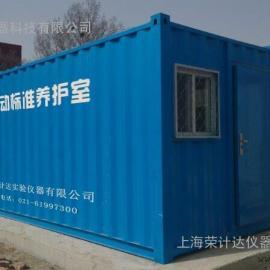 移动式混凝土养护室