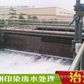 惠州印染废水处理工艺印染污水治理方案