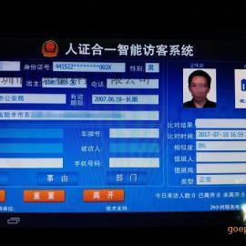 智能人脸识别来访访客验证酒店住户身份验证就选华思福访客机