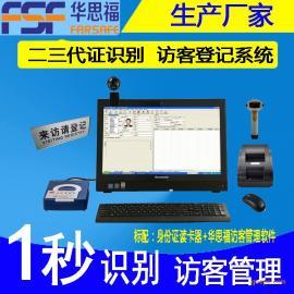 分体式来访登记系统自助访客终端 深圳华思福厂家