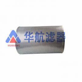 华航定制生产不锈钢油气分离滤芯
