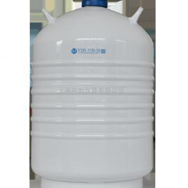 四川盛杰YDS-35B 35升运输型液氮罐