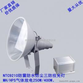 NTC9210-400W/HPS气体放电/高压钠灯投光灯大型工地照明作业灯