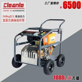 绿田柴油动高压清洗机15D36-10