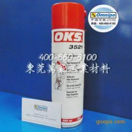 德国OKS 3521高温润滑油 OKS3521链条油正品