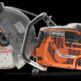 瑞典富世华Husqvarna胡斯华纳 K1270内燃手提式切割机无齿锯