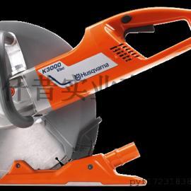 瑞典富世华Husqvarna胡斯华纳 K3000Vac混凝土切割锯 切割机