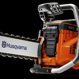 瑞典富世华 胡斯华纳HusqvarnaK970Chain汽油混凝土锯链切割机