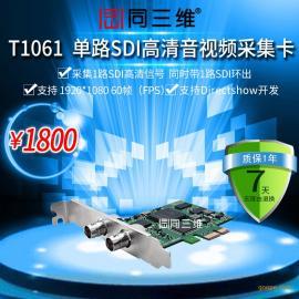 同三维T1061 单路高清SDI音视频采集卡(带环路输出)