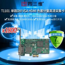 同三维 T1101 单 1路 DVI/HDMI/VGA/分量高清采集卡 直录播 医疗