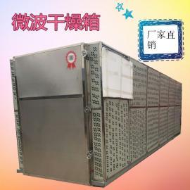 厂家供应玻璃纤维微波干燥设备可定做