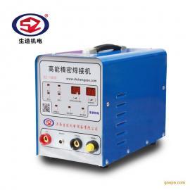 山东济南厂家直销SZ-1800不锈钢金属冷焊机
