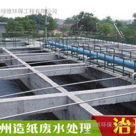惠州造纸废水处理污水治理的工艺介绍
